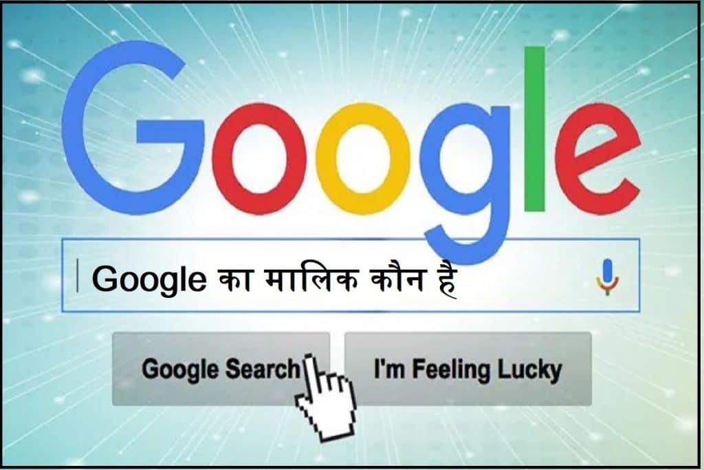 Google का मालिक कौन है तथा यह किस देश की कंपनी है