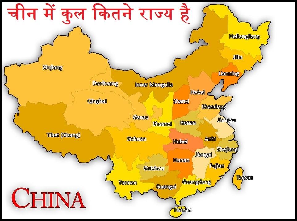 China में कुल कितने राज्य है 2021 में, जानिए पूरी जानकारी