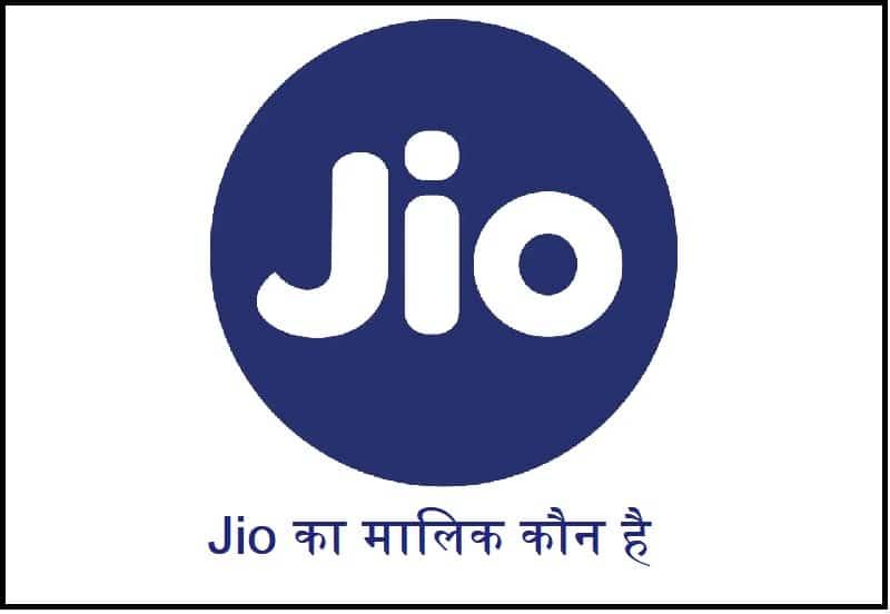 Jio का मालिक कौन है और यह किस देश की कंपनी है