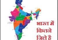 indian district