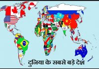world largest country