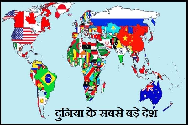 दुनिया के सबसे बड़े देशों की लिस्ट