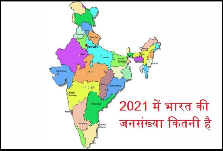 2021 में भारत की जनसंख्या कितनी है