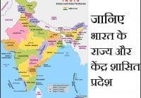 Indian states and union territory