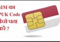 SIM PUK Code