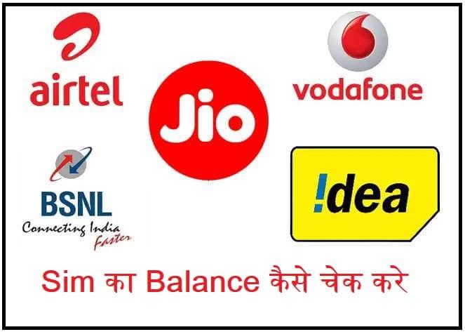 Jio, Idea, BSNL, Vodafone, Airtel की Sim का Balance कैसे चेक करे