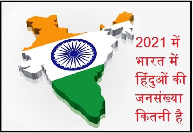 2021 में भारत में हिंदुओं की जनसंख्या कितनी है