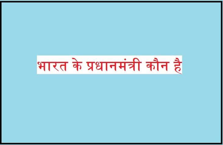 2021 में भारत के प्रधानमंत्री कौन है, जानिए Prime minister के जीवन की खास बातें