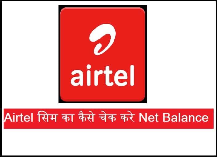 Airtel SIM का Net Balance कैसे चेक करे, जानिए पूरा तरीका