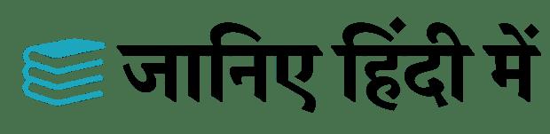 जानिए हिंदी में