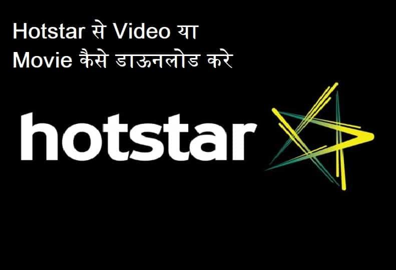 Hotstar से गैलरी में Video या Movie कैसे डाउनलोड करे