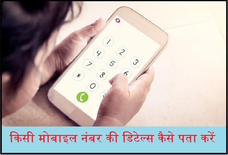 किसी Mobile Number की डिटेल्स कैसे पता करें, जानिए कुछ आसान तरीके