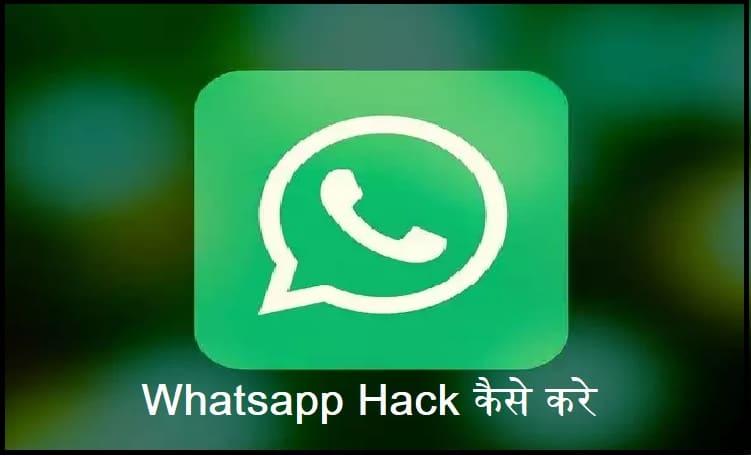 Whatsapp Hack कैसे करे, जानिए पूरी जानकारी