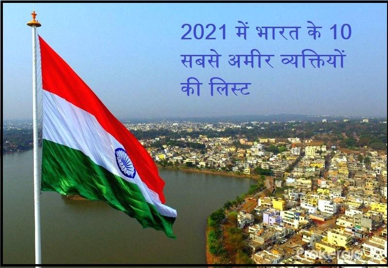 2021 में भारत के Top 10 अमीर व्यक्तियों की लिस्ट, जानिए पूरी जानकारी