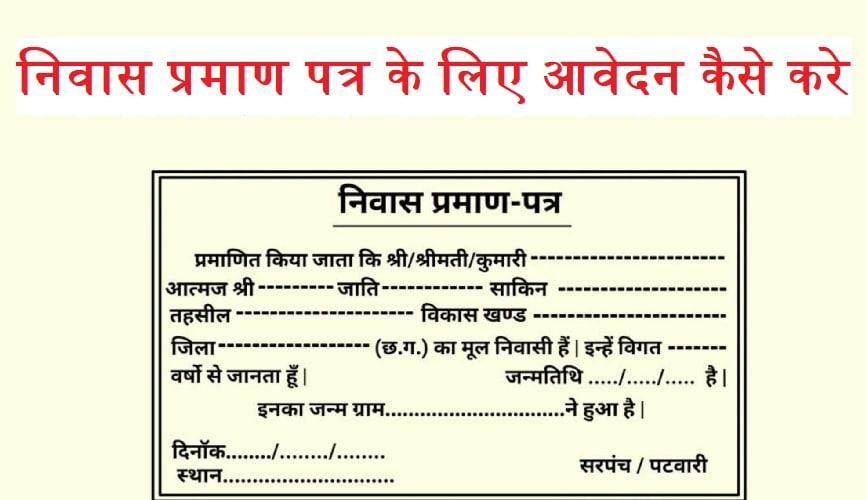 निवास प्रमाण पत्र कैसे बनवाए, जानिए Niwas Praman Patra की पूरी जानकारी