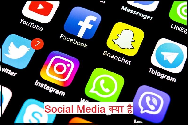Social Media क्या है, जानिए सोशल मीडिया के विषय में पूरी जानकारी