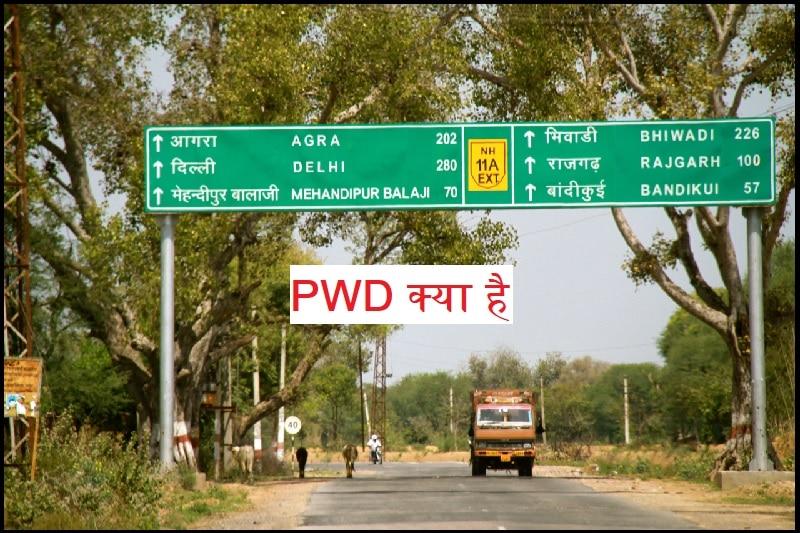 PWD क्या है तथा यह कौन-कौन से कार्य करता है, जानिए पूरी जानकारी