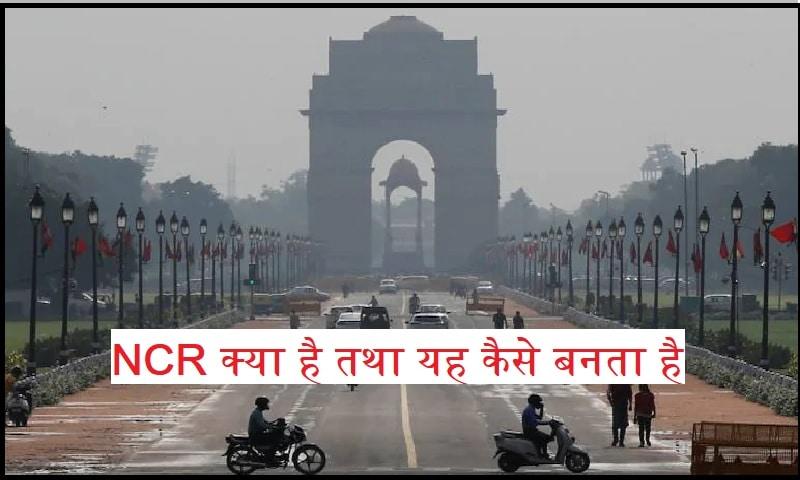 NCR क्या है तथा इसके फायदे क्या है, जानिए पूरी जानकारी
