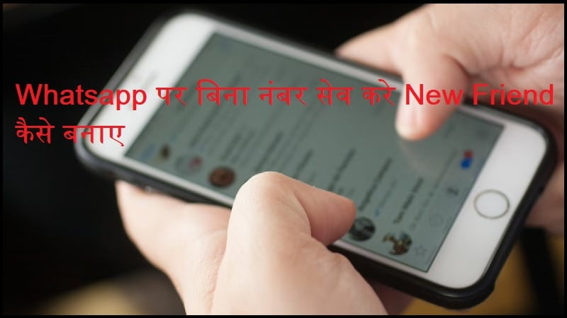 Whatsapp पर बिना नंबर सेव करे New Friend कैसे बनाए, जानिए पूरी जानकरी