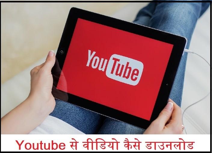 Youtube से वीडियो कैसे डाउनलोड करें, जानिए पूरी जानकारी