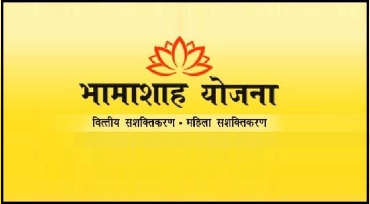 Bhamashah Card बनवाने के लिए जरूरी दस्तावेज