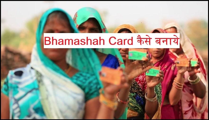 Bhamashah Card कैसे बनाये, जानिए कार्ड से जुड़ी पूरी जानकारी