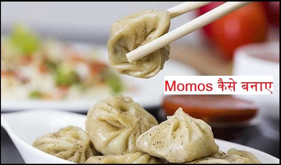 Momos कैसे बनाए, जानिए वेज मोमोज बनाने की पूरी जानकारी