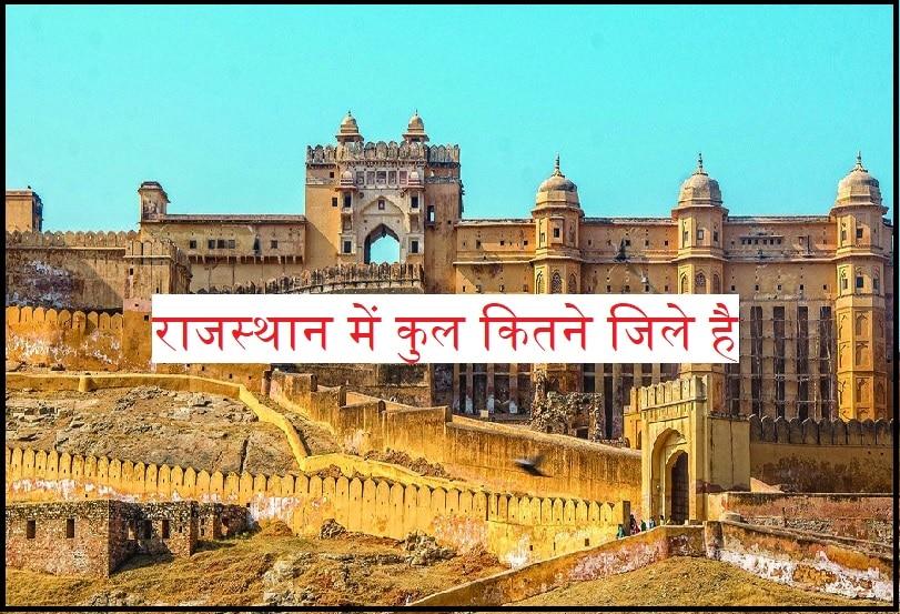 Rajasthan में कुल कितने जिले है तथा उनके नाम क्या है, जानिए पूरी जानकारी