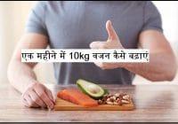 Weight Gain tips