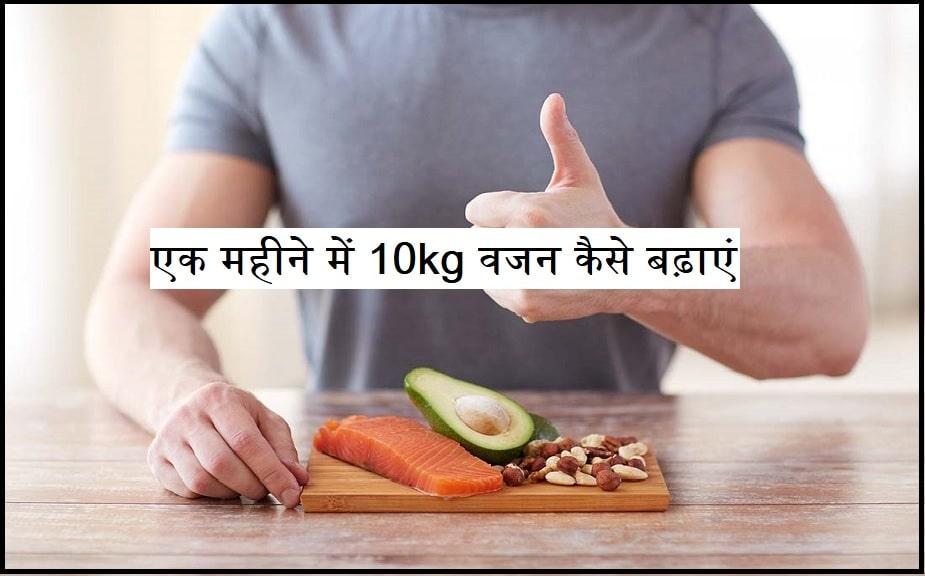 एक महीने में 10kg वजन कैसे बढ़ाएं, जानिए Weight Gain टिप्स