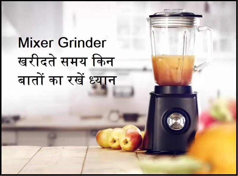 Mixer Grinder खरीदते समय किन बातों का रखें ध्यान, जानिए पूरी जानकारी