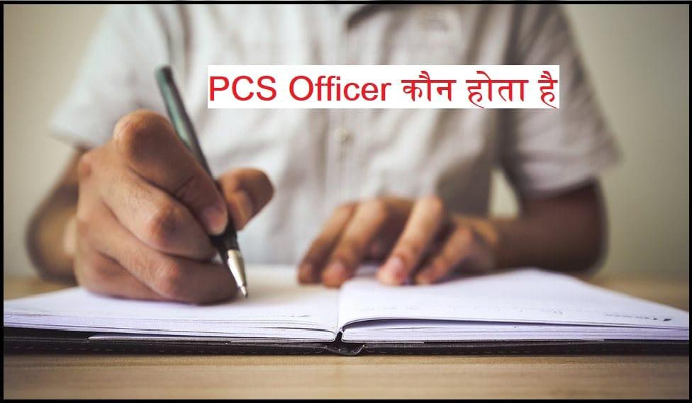PCS Officer कैसे बने, जानिए पूरी जानकारी