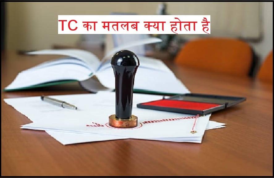 TC का मतलब क्या होता है तथा इसे कैसे प्राप्त किया जाता है, जानिए पूरी जानकारी