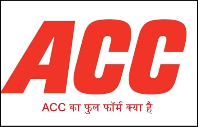 ACC का फुल फॉर्म क्या है, जानिए ACC से जुड़ी कुछ रोचक जानकारी