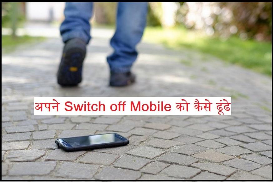 Switch off Mobile को कैसे ढूंढे, जानिए पूरी जानकारी