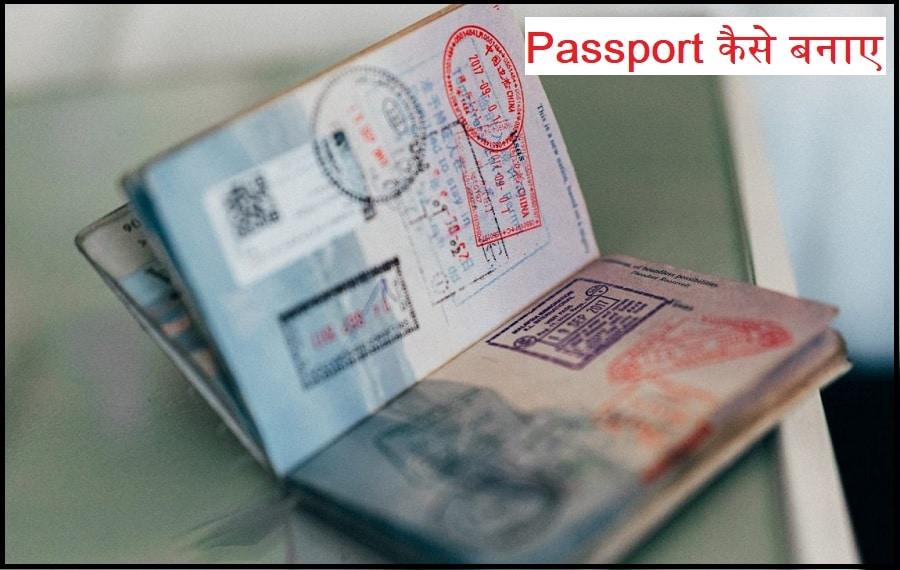 Passport कैसे बनाए, जानिए पासपोर्ट बनाने की पूरी जानकारी