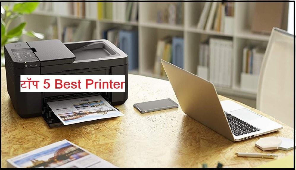 Top 5 Best Printer of India in 2021, जानिए हिंदी में पूरी जानकारी