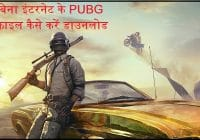 PUBG game download