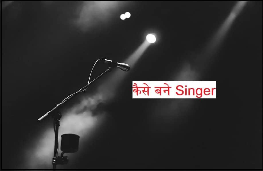 कैसे बने Singer तथा बॉलीवुड सिंगर बनने के लिए क्या करें, जानिए पूरी जानकारी