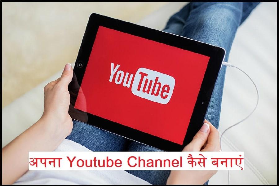 Youtube Channel कैसे बनाएं, जानिए पूरी जानकारी