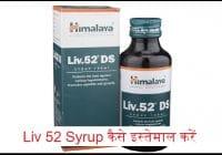 Liv-52-Syrup