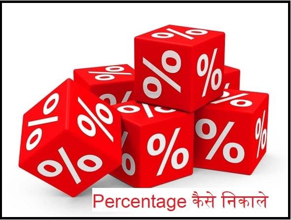Percentage कैसे निकाले