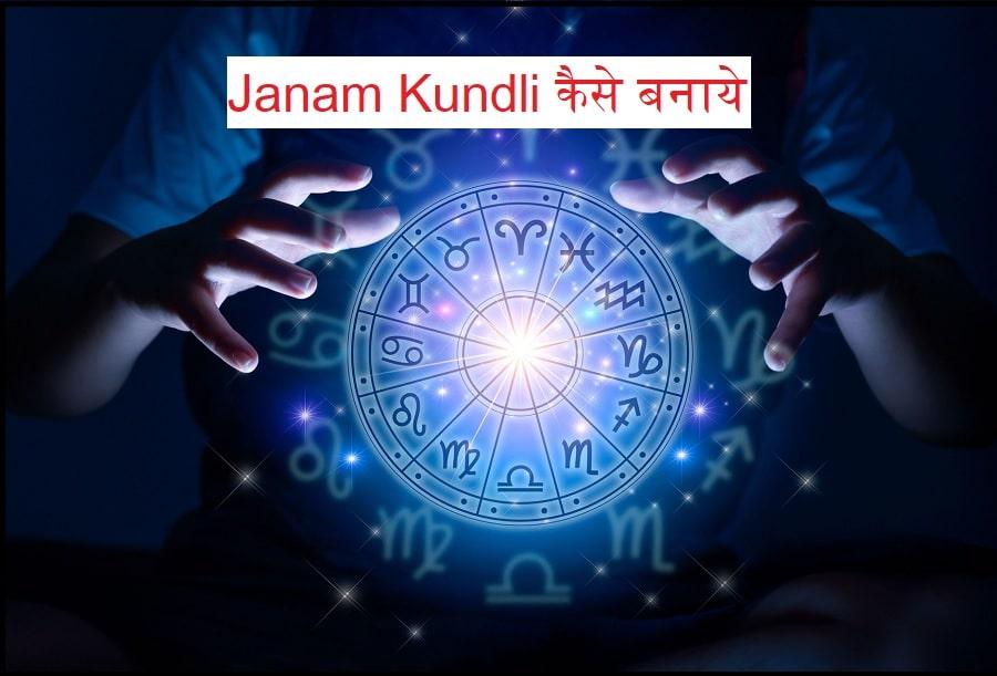 Janam Kundli कैसे बनाये, जानिए ऑनलाइन जन्म कुंडली बनाने की पूरी जानकारी