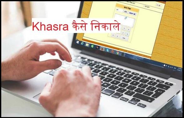 Khasra कैसे निकाले