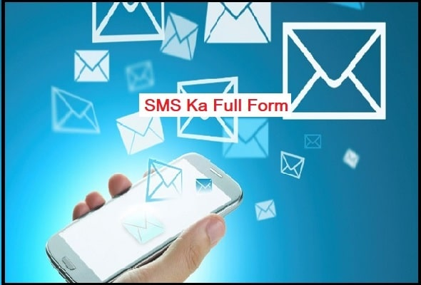 SMS Ka Full Form क्या होता है, जानिए पूरी जानकारी हिंदी में