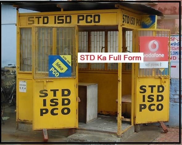 STD Ka Full Form क्या होता है, जानिए पूरी जानकारी हिंदी में