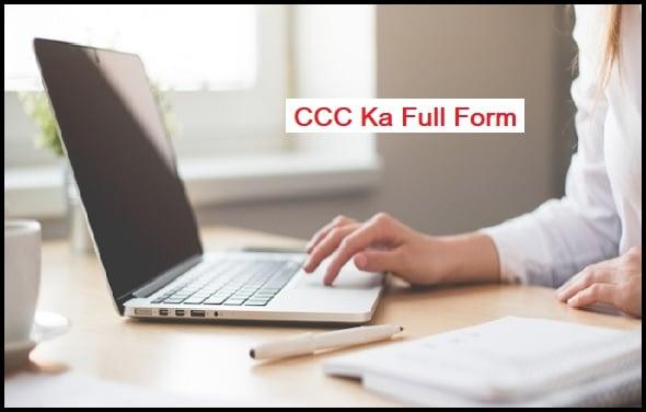 CCC Ka Full Form क्या होता है, जानिए पूरी जानकारी हिंदी में