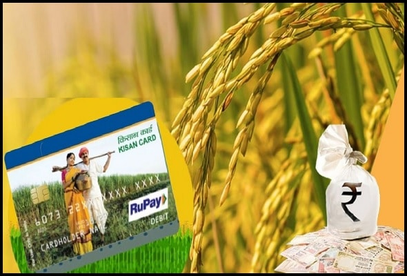 कहां से बनेगा Kisan Credit Card