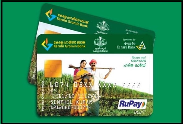 Kisan Credit Card के लाभ
