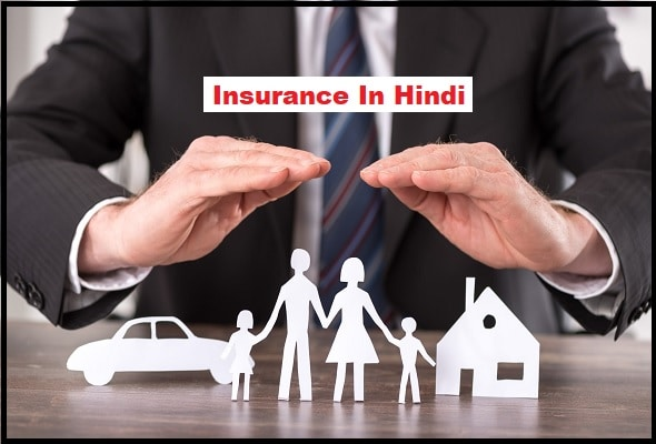 Insurance In Hindi, जानिए पूरी जानकारी हिंदी में